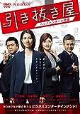 連続ドラマW 引き抜き屋 ~ヘッドハンターの流儀~ DVD-BOX[DVD]