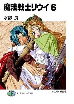[水野良] 魔法戦士リウイ 第01-06巻