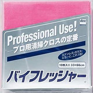 バイリーンクリエイト 高性能ワイピングクロス バイフレッシャー 10枚 (ピンク)