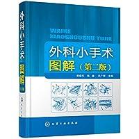 外科小手术图解(第二版) 黄福华,陈鑫,吴广辉 化学工业出版社 9787122321077