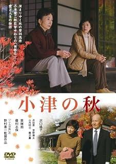 小津の秋 [DVD]
