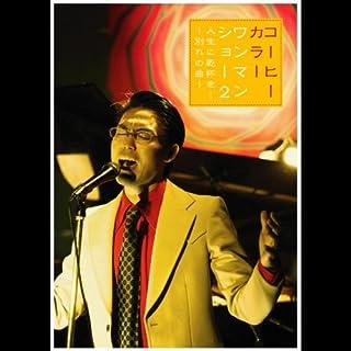 ワンマンショー2 人生に乾杯を!~別れの曲 ~ [DVD]