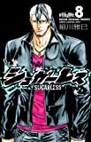 シュガーレス 8 (少年チャンピオン・コミックス)