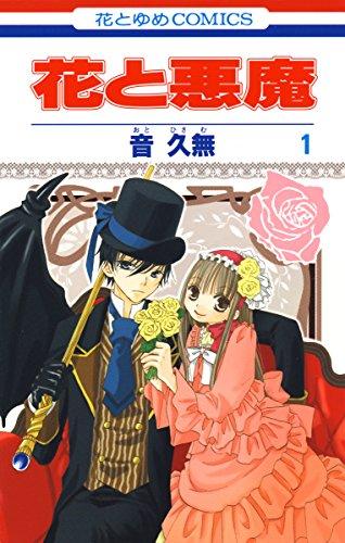 花と悪魔 1 (花とゆめコミックス)