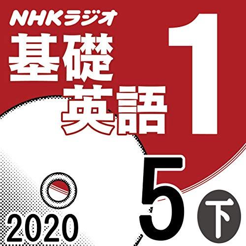 『NHK 基礎英語1 2020年5月号 下』のカバーアート