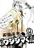 闇金ウシジマくん(9)【期間限定 無料お試し版】 (ビッグコミックス)