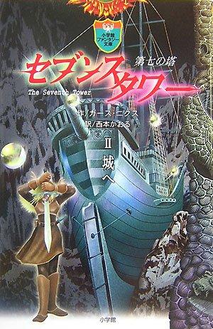セブンスタワー〈2〉城へ (小学館ファンタジー文庫)