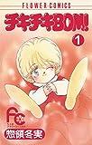 チキチキBOM(ボン)!(1) (ちゃおコミックス)
