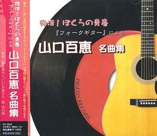 フォークギター による 山口百恵 名曲集 FX-303
