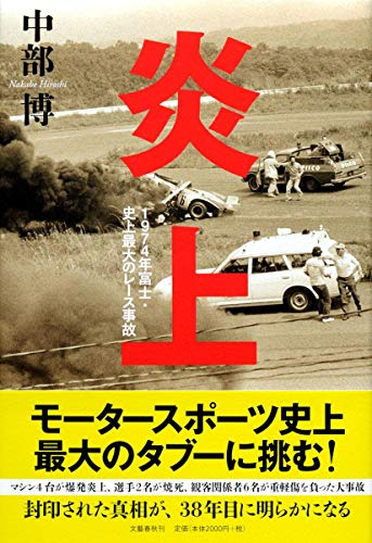 炎上―1974年富士・史上最大のレース事故