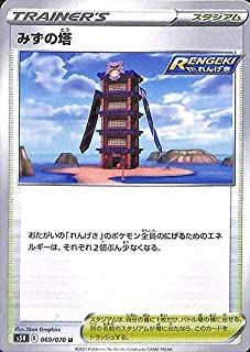 ポケモンカードゲーム剣盾 s5R 拡張パック 連撃マスター みずの塔 U ポケカ スタジアム