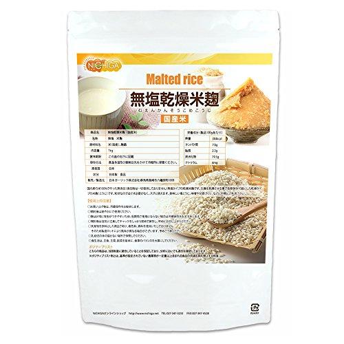 米麹 850g(国産米)無塩乾燥 こめこうじ 甘酒 塩こうじ NICHIGA(ニチガ)
