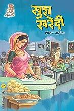 KhushKharedi  (Marathi)