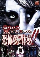 心霊ドキュメント 見てしまった 恐怖呪体感 [DVD]