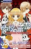 学校の幽霊: ちゃおホラーコミックス