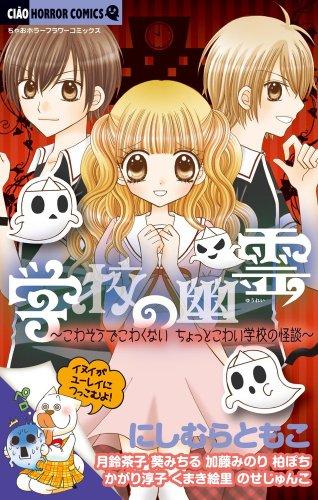 学校の幽霊: ちゃおホラーコミックスの詳細を見る