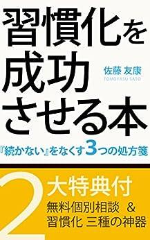 [佐藤 友康]の習慣化を成功させる本: 「続かない」をなくす3つの処方箋 (DNAパブリッシング)