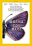 ナショナル ジオグラフィック日本版 2020年5月号[雑誌]