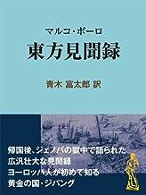 表紙: マルコ・ポーロ 東方見聞録 古典案内 (現代教養文庫ライブラリー) | 青木富太郎