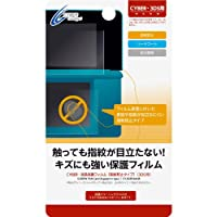CYBER・液晶保護フィルム[指紋防止タイプ](3DS用)