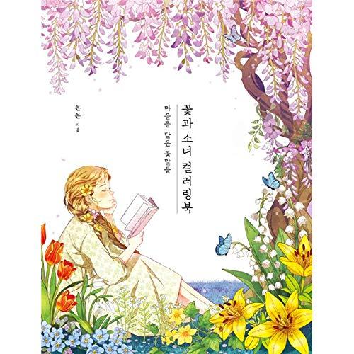 韓国語 ぬりえ本 『花と少女 カラーリングブック』 心を込めた花言葉 著:ヨンヨン