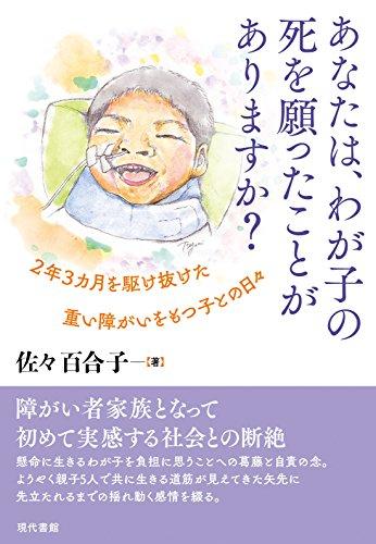 あなたは、わが子の死を願ったことがありますか?: 2年3ヶ月を駆け抜けた重い障害をもつ子との日々
