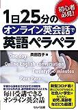 初心者必見! 1日25分のオンライン英会話で英語ペラペラ