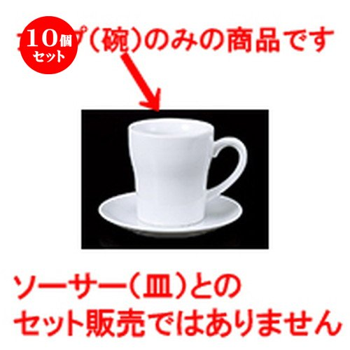 10個セットヨーグルト碗丈 [ 8.8 x 9.8cm ・ 320cc ] 【 碗皿 】 【 レストラン ホテル カフェ 洋食器 飲食店 業務用 】