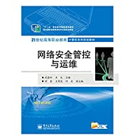 Network security control and operation and maintenance(Chinese Edition)