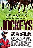 ジョッキーズ 歴史をつくった名騎手たち