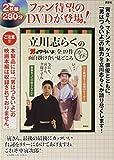 立川志らくの「男はつらいよ」全49作 面白掛け合い見どころガイド (<DVD>)
