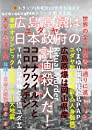 広島原爆は日本政府の計画殺人 人身御供 だ! 666シリーズ新第1弾