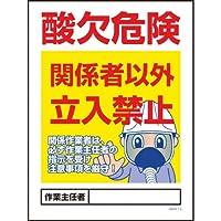 グリーンクロス マンガ標識 GMW-13 酸欠危険関係者以外立入禁止 1146130513