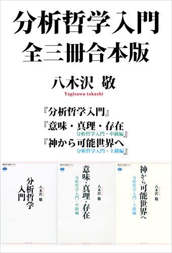 分析哲学入門 全三冊合本版 (講談社選書メチエ)