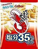 カルビー かっぱえびせん塩分35% カット 75g ×12袋