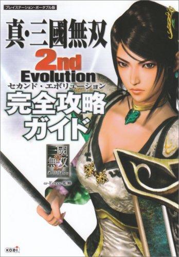 真・三國無双 2nd Evolution 完全攻略ガイド