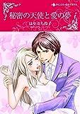 秘密の天使と愛の夢 (ハーレクインコミックス)