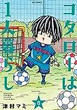 コタローは1人暮らし(8) (ビッグコミックス)