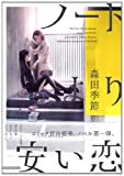 ノートより安い恋 (Yuri‐Hime Novel)