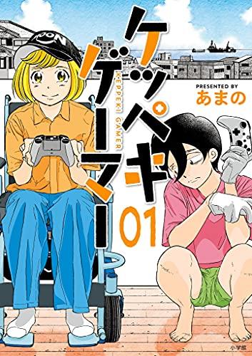 ケッペキゲーマー(1) (ビッグコミックス)