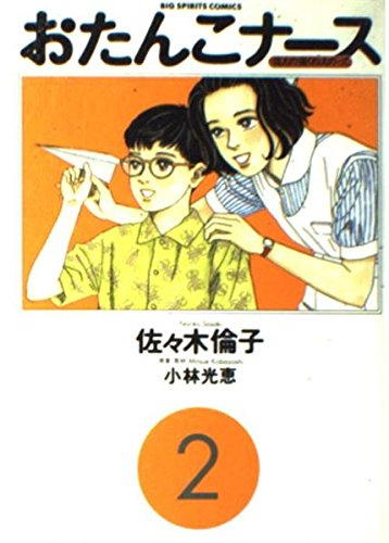 おたんこナース (2) (ビッグコミックス)の詳細を見る