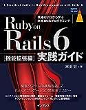 Ruby on Rails 6 実践ガイド[機能拡張編]