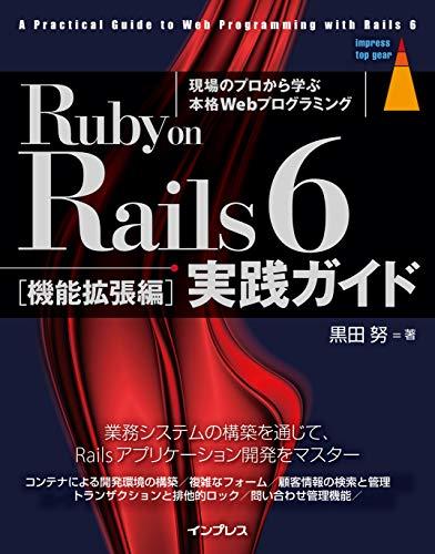 [画像:Ruby on Rails 6 実践ガイド[機能拡張編]]