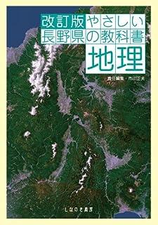 改訂版やさしい長野県の教科書 地理