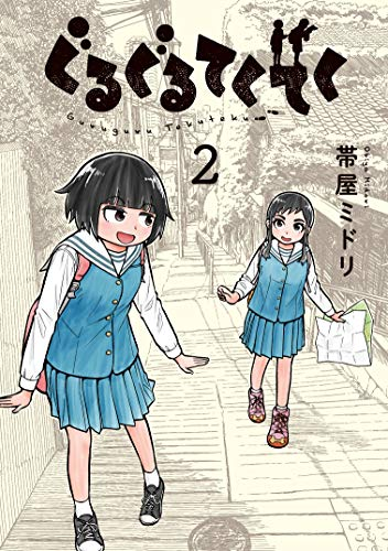 ぐるぐるてくてく 2 (LINEコミックス)