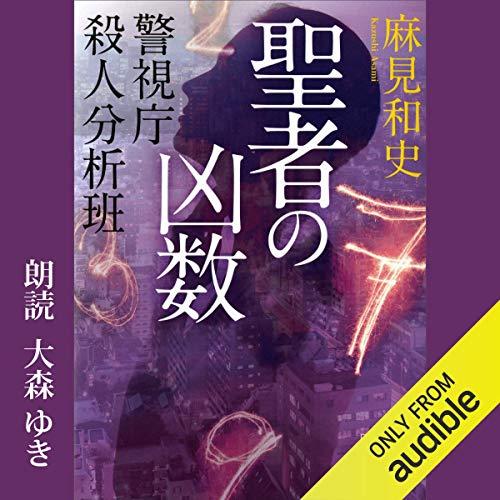 『聖者の凶数 警視庁殺人分析班』のカバーアート