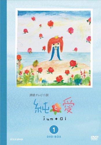 第20位:夏菜(純と愛)(画像はAmazon.co.jpより引用)