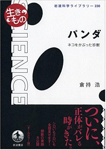 パンダ――ネコをかぶった珍獣 (岩波科学ライブラリー〈生きもの〉)