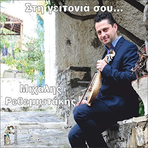 Mixalis Rethemniotakis