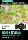 Foton Photo collection samples 164 FUJIFILM X-A3 Snapshots: Capture FUJIFILM FUJINON XC16-50mmF35-56 OIS II (Japanese Edition)